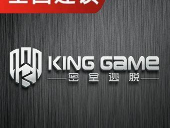 KingGame超级密室(总店)
