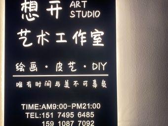 想开艺术工作室