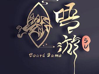 唔·游Board Game潮娱概念店(晨曦店)
