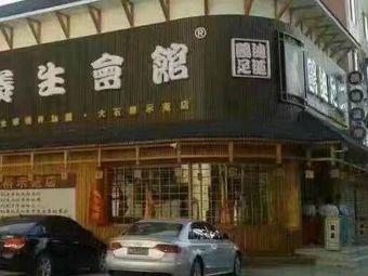 鸥迪足道养生会馆(大石桥店)