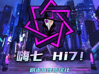 嗨七Hi7剧本推理侦探社(高新店)