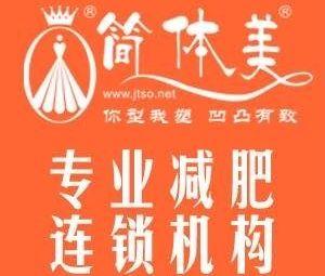 简体美专业减肥机构(佳乐店)