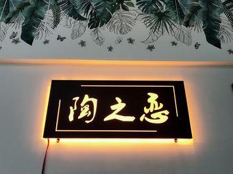 陶之恋陶艺手工DIY创作工作室(火炬路店)