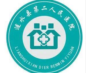 涟水县第二人民医院