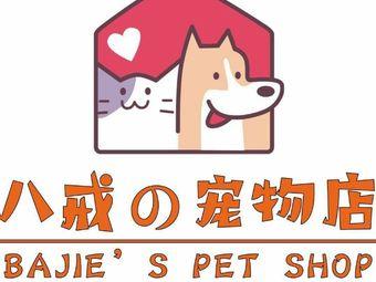八戒的宠物店