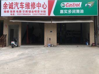 余诚汽车维修中心
