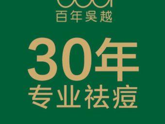 百年吴越祛痘专业连锁机构
