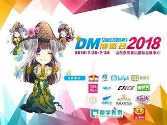 泰安市岱萌动漫游戏博览会