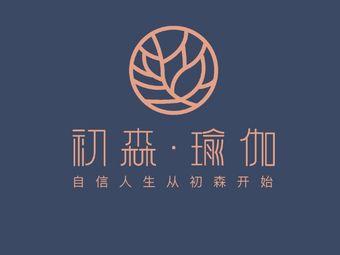 初森瑜伽(江门摩根会馆店)