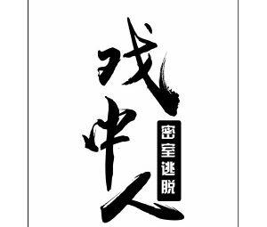 戏中人密室逃脱(新天地店)