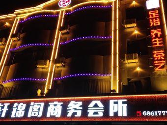 轩锦阁商务会所