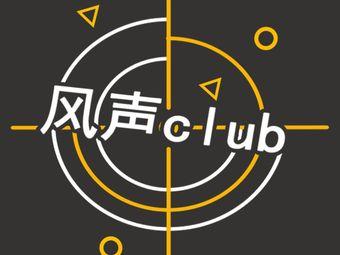 风声club·剧本杀桌游社