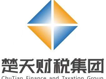 湖南湘三楚天会计事务所有限公司(星沙、雨花、榔梨、高新、黄花分部)