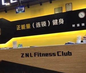 正能量连锁健身俱乐部(财富店)