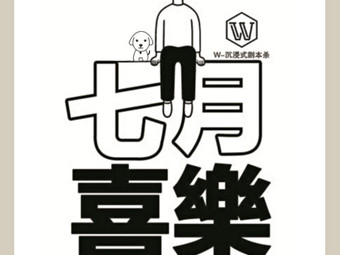 w-七月喜樂剧本杀