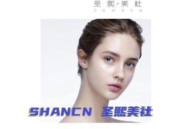 SHANCN圣熙·美社皮肤管理 美甲美睫集合店