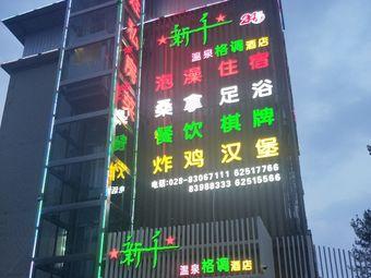 新千温泉酒店