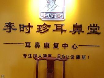 李时珍耳鼻堂(九小区店)
