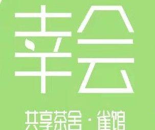幸会共享茶舍·雀馆(时光里店)