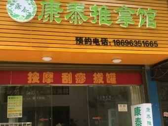 康泰推拿馆(百花路店)