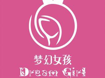 Dream girl夢幻女孩換裝&下午茶