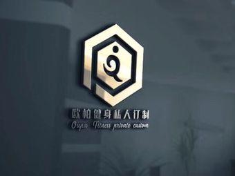 欧帕健身私教工作室(风尚米兰旗舰店)