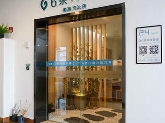 6茶共享茶室(湾沚店)