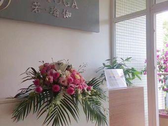 若·瑜伽 IF YOGA(中海国际店)