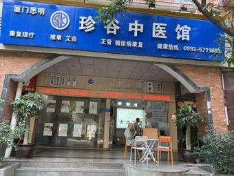 珍谷中医馆