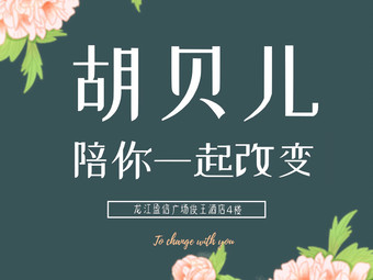 胡贝儿形体礼仪女子学堂(龙江校区)