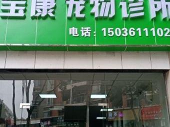 宝康宠物诊所(江南雅筑店)