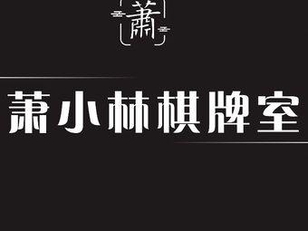 萧小林棋牌室