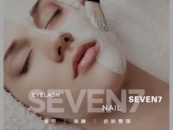 seven美甲美睫皮肤管理