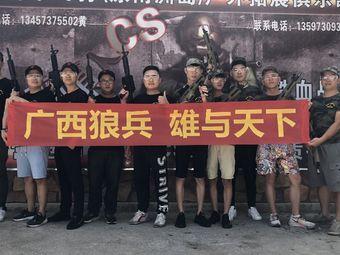 桂林飞豹野战俱乐部