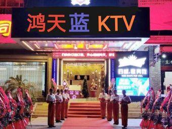 鸿天蓝KTV