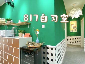 817自习室(万达店)