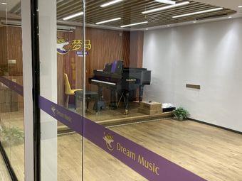 梦马音乐教室