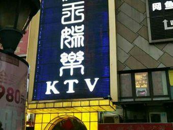 帝王国际商务会所KTV