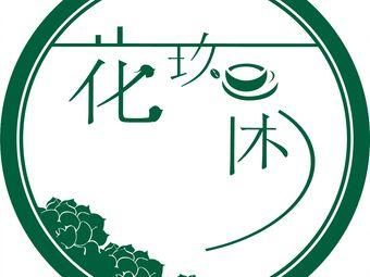 花玖闲咖啡桌游吧