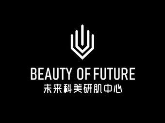 未來科美研肌中心BEAUTY OF FUTURE