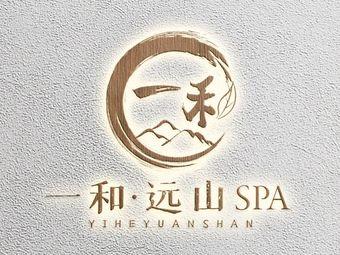 一和远山SPA·精油身体按摩&日式皮肤管理