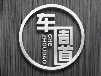 车周道汽车贴膜专属定制(汕头店)