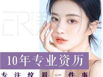 ER美 名师半永久纹眉·无创洗眉(哈西店)