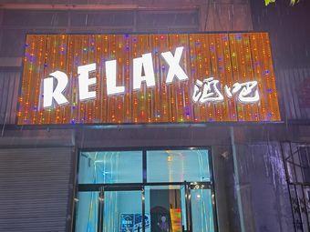 Relax酒吧
