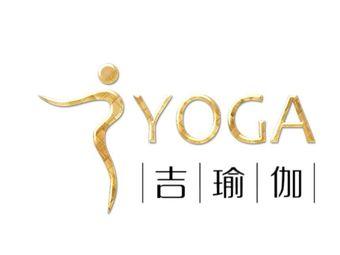 吉瑜伽专业瑜伽馆(嘉恒广场店)