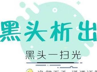 佐康专业祛痘(城里大街店)