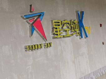 星空纯KTV