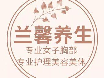 兰馨胸部调理美容美体(金地国际店)