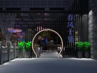 春风十里新中式音乐酒吧