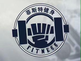 菲斯特健身工作室